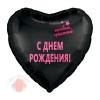 Шар (19''/48 см) Сердце, С Днем Рождения, Красотка!, Черный, 1 шт.
