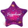 Шар (19''/48 см) Звезда, Поздравляю! (яркий серпантин), Фиолетовый, 1 шт.
