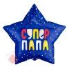 Шар (21''/53 см) Звезда, Супер Папа (звездный взрыв), Синий, 1 шт.