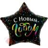 Шар (22''/56 см) Звезда, С Новым Годом (разноцветное конфетти), Черный, 1 шт. в упак.