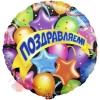Шар фольгированный Круг, Поздравляем (шары, звезды и ленты), на русском языке