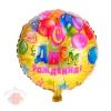 Шар фольгированный С днем рождения круг 1048263