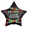 Шар фольгированный Звезда, С Днем Рождения! (флажки), Черный, Сатин