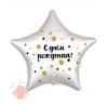 Шар фольгированный Звезда, С Днем Рождения! (конфетти), Белый жемчужный, Сатин