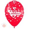 S 12 Я тебя люблю Сердца  Пастель Красный (100 шт.)