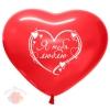 S 12 Сердце Я тебя люблю Красное Пастель (100 шт.)