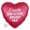 Шар Сердце, С Днем Рождения, Любовь моя!, Красный, 1 шт.