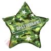Шар Звезда, С праздником (камуфляж), на русском языке, Военный, в упаковке 1 шт.