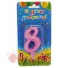 Свеча Цифра, 8 Овал, Розовый, с блестками, 7 см, 1 шт.