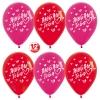 Воздушный шар 12/30 см Люблю тебя!, Красный (015)/Фуше (012), пастель, 5 ст, 50 шт.