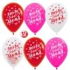 Воздушный шар (12/30 см) Люблю тебя мама!, Ассорти (005/015/012), пастель, 5 ст, 50 шт.