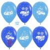Воздушный Шар (12/30 см) Машины, Синий (041) Голубой(040), пастель, 5 ст, 12 шт.