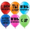 Воздушный Шар (12''/30 см) С Днем Рождения, Ты Супер!, Ассорти, пастель, 2 ст, 50 шт.