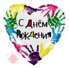 Воздушный шар (18''/46 см) Сердце, С Днем рождения (разноцветные ручки), на русском языке, 1 шт.