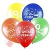 Воздушный шар С днем победы (9 мая), Ассорти Пастель, 2 ст. (100 шт.)