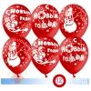 Воздушный шар С Новым годом, Красный, пастель, 2 ст, 100 шт
