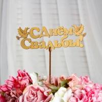 Топпер С Днём Свадьбы, золотой, 15×5,5 см