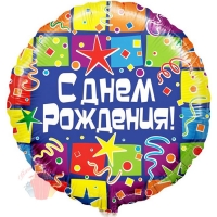 Воздушный шар (18''/46 см) Круг, С Днем рождения (квадраты), на русском языке, 1 шт. с гелием