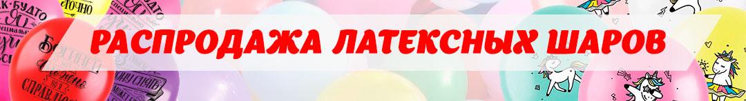 Распродажа латексных шаров